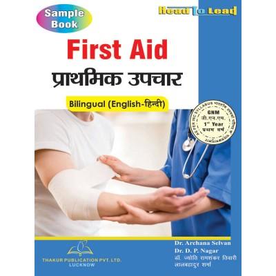 First Aid  (प्राथमिक उपचार)...