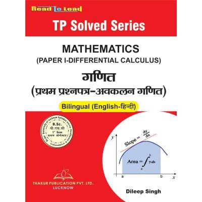 Mathematics (Paper- I:...