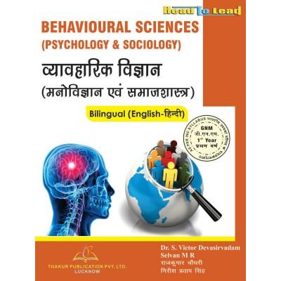 Behavioural Sciences...
