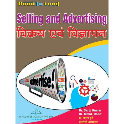 Selling And Advertising...