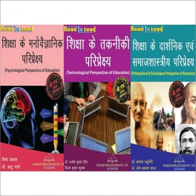 LU B.ED- 1 Semester(Hindi)...
