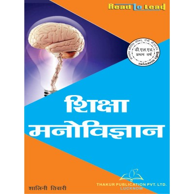 शिक्षा मनोविज्ञान (Shiksha...