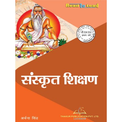 Sanskrit Teaching (संस्कृत...