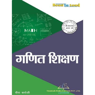 Math Teaching (गणित शिक्षण)