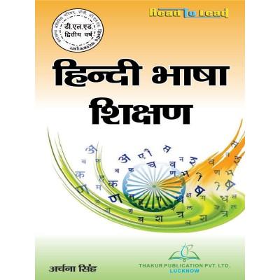 हिंदी भाषा शिक्षण (Hindi...