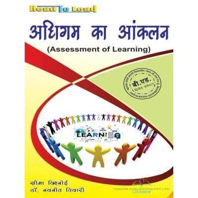 Assessment of Learning...