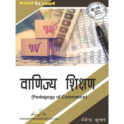 Pedagogy Of Commerce...