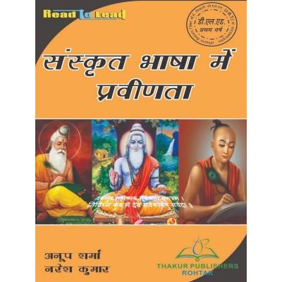 Proficiency Of Sanskrit (...