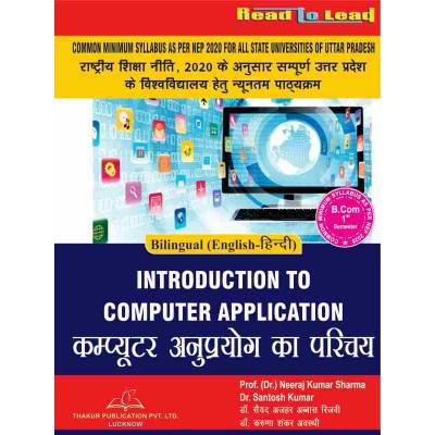 Introduction To Computer...