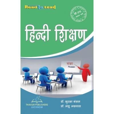 Pedagogy Of Hindi (हिन्दी...
