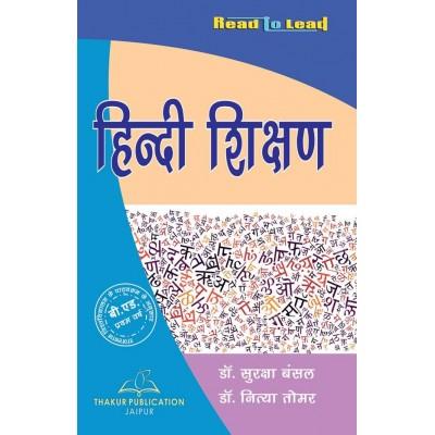 Hindi Teaching (हिन्दी शिक्षण)