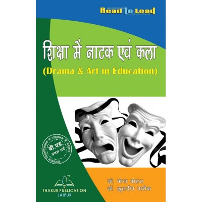 Drama & Art in Education...