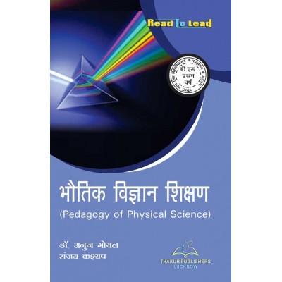 Pedagogy of Physical...