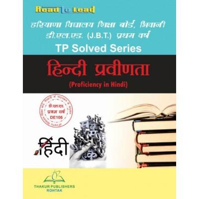 Proficiency In Hindi (हिंदी...