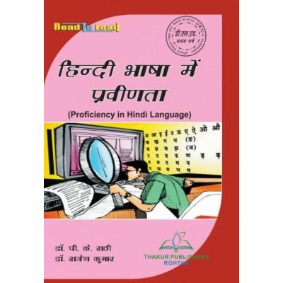 Proficiency Of Hindi...
