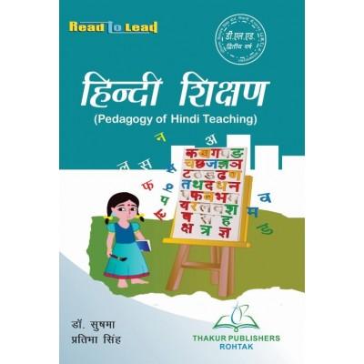 Pedagogy Of Hindi Teaching...