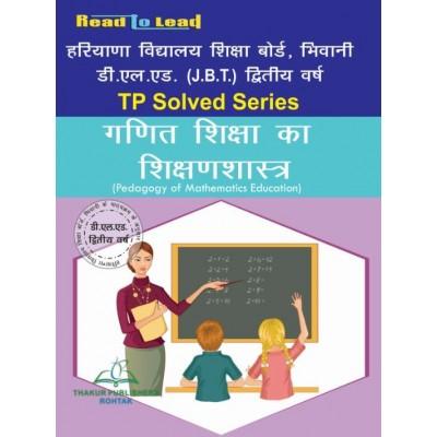 Pedagogy Of Mathematics...