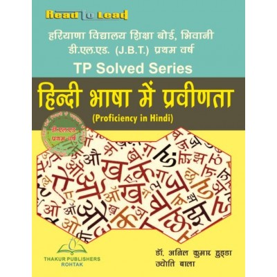 Proficiency In Hindi (...