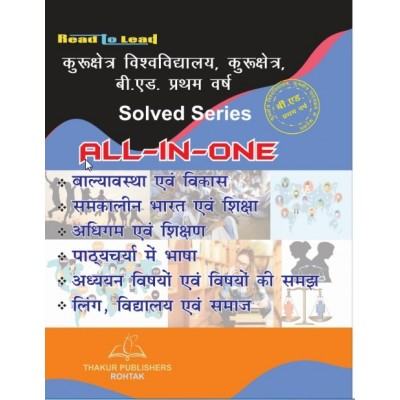 All in One (KUK B.ed 1st year)