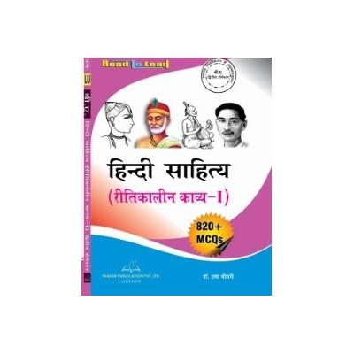 हिन्दी साहित्य (रीतिकालीन...