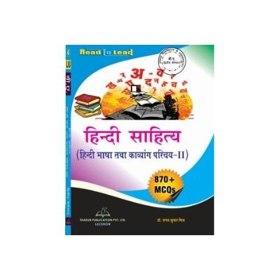 हिन्दी साहित्य (हिन्दी भाषा...