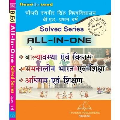 All in One (CRSU B.ed 1st...