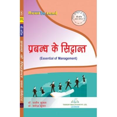 Essentials of Management...