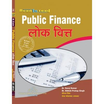Public Finance (लोक वित्त)