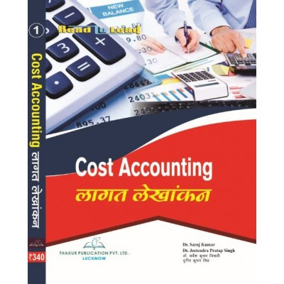 Cost Accounting (लागत लेखांकन)