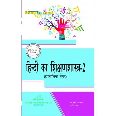 Pedagogy of hindi-2 (हिंदी...