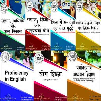 MP D.eled - 2 year( Hindi)...