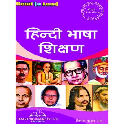 Hindi Teaching ( हिन्दी...