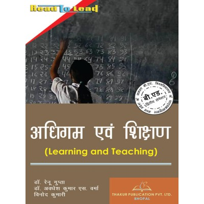 Learning And Teaching...