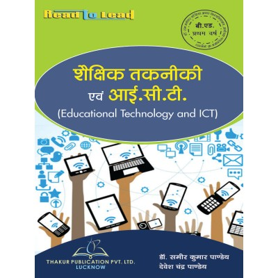 Educational Technology And...