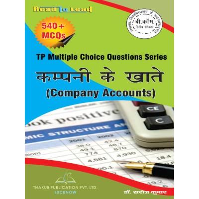 Company Accounts ( कंपनी के...