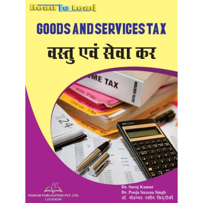 Goods And Services Tax (...
