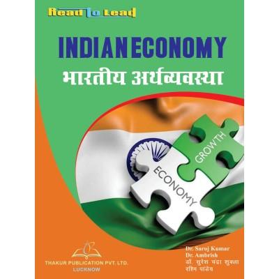 Indian Economy ( भारतीय...