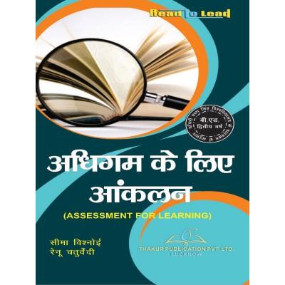 Assessment for Learning...