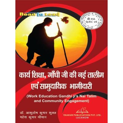 Work Education (कार्य शिक्षा)