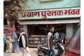 Prayag Pustak Bhawan, Allahabad