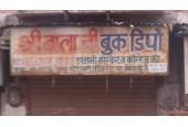 Sri Balaji Book Depot, Mathura